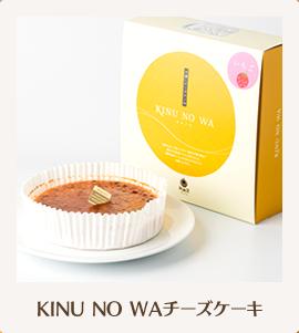 KINU NO WAチーズケーキ