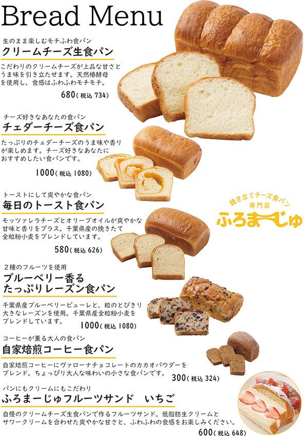 食パンのメニュー