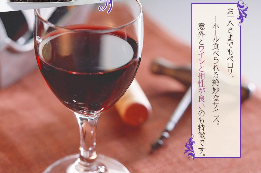 お一人さまでもペロリ、  1ホール食べられる絶妙なサイズ。   意外とワインと相性が良いのも特徴です。