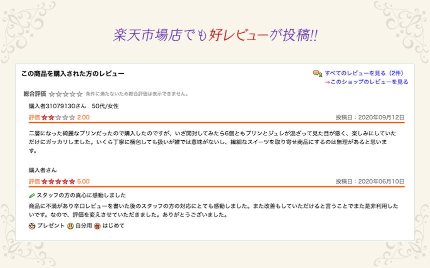 楽天市場店でも好レビューが投稿!!
